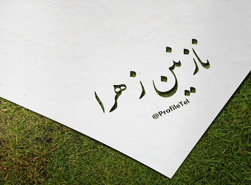 عکس پروفایل اسم نازنین زهرا