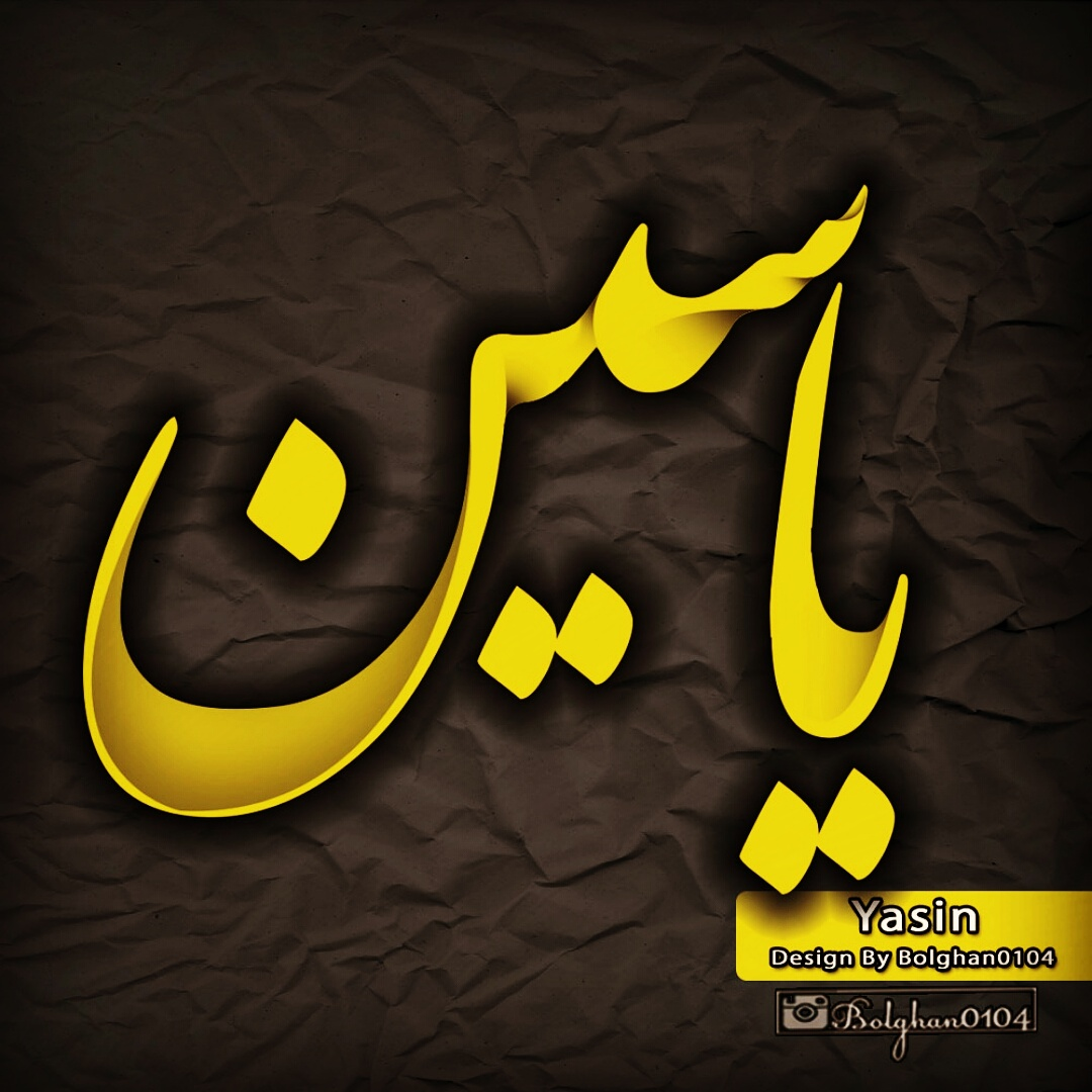 عکس پروفایل اسم یاسین با رنگ زرد