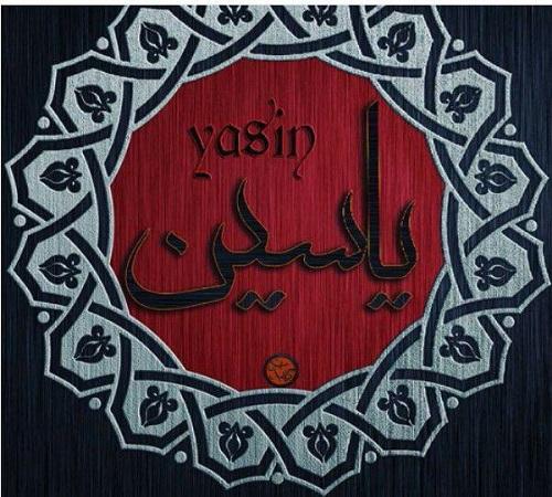 عکس پروفایل اسم یاسین با طرح اسلیمی