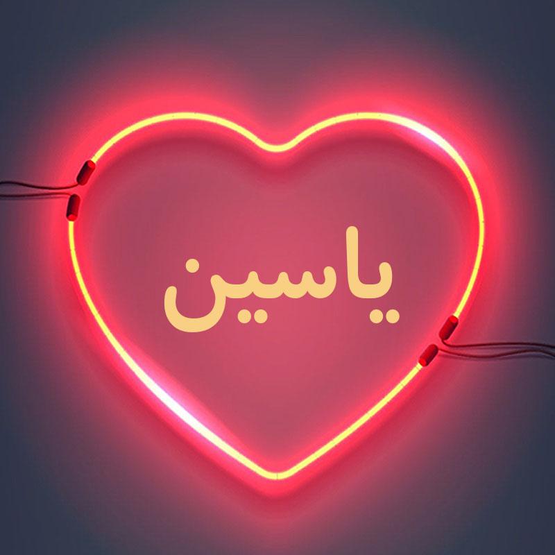 عکس پروفایل اسم یاسین با قلب نئونی