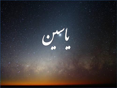 عکس پروفایل اسم یاسین در شب