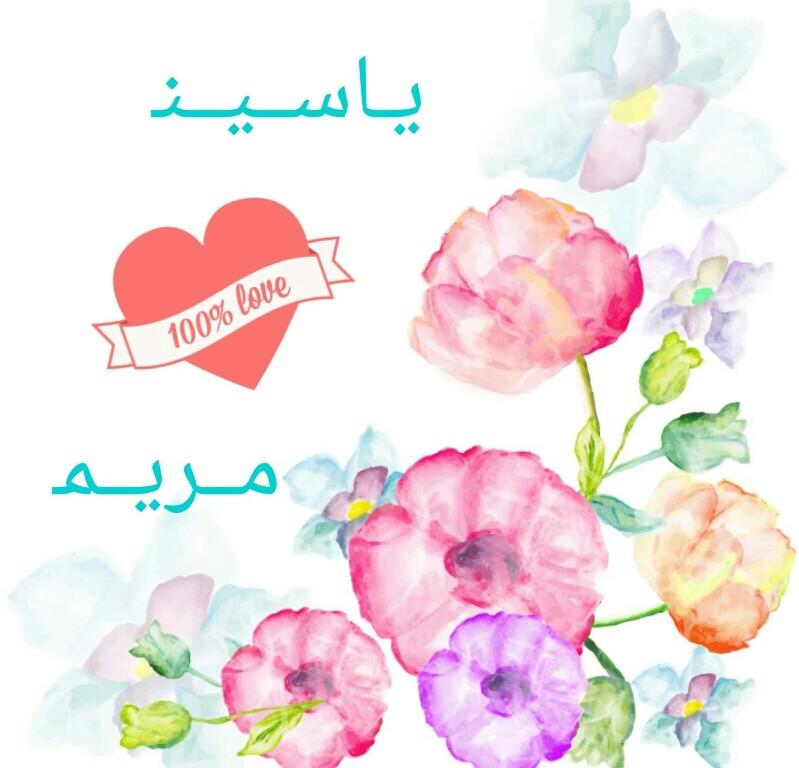 عکس پروفایل اسم یاسین و مریم