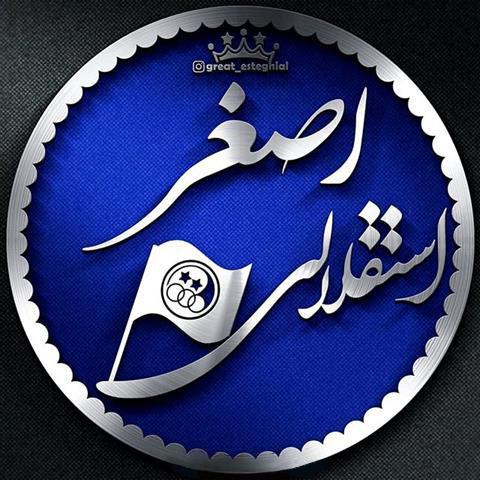 عکس پروفایل اصغر استقلالی