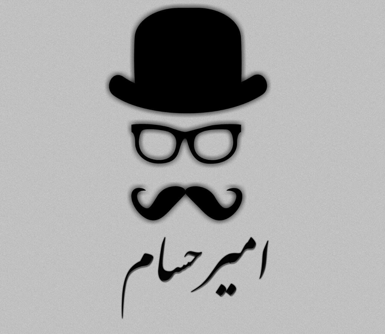 عکس پروفایل امیرحسام