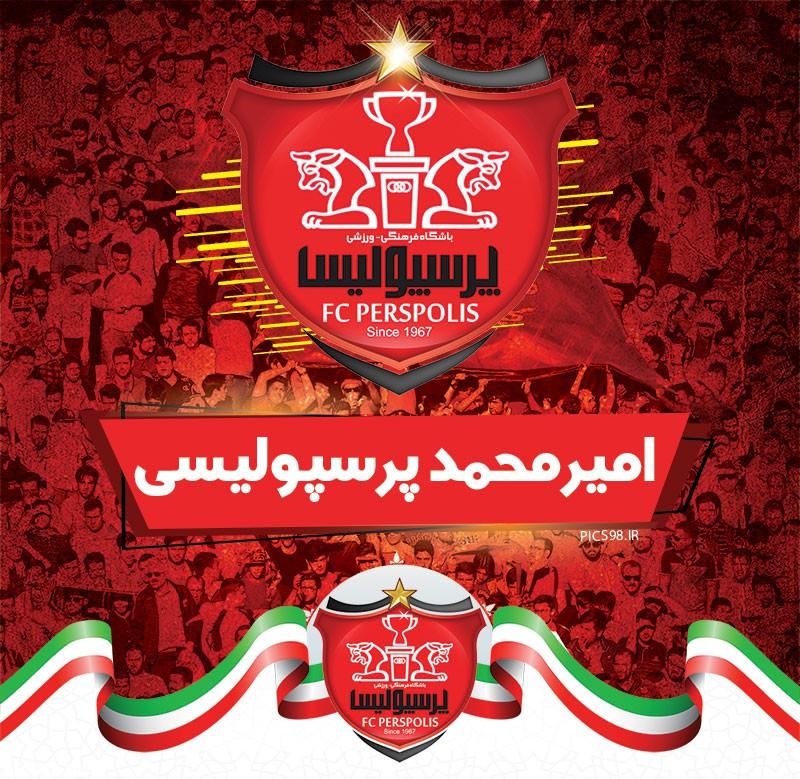 عکس پروفایل امیرمحمد پرسپولیسی