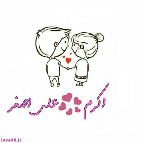 عکس پروفایل اکرم و علی اصغر