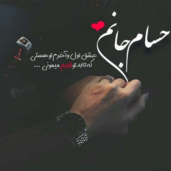عکس پروفایل حسام
