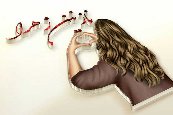 عکس پروفایل دخترونه اسم نازنین زهرا