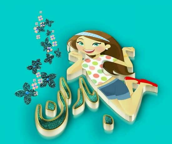 عکس پروفایل دخترونه با اسم باران