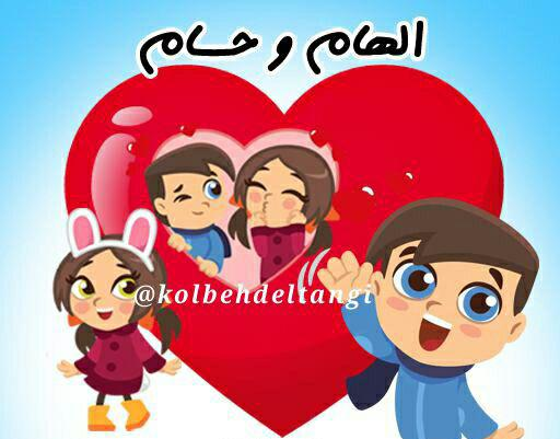 عکس پروفایل دونفره حسام و الهام