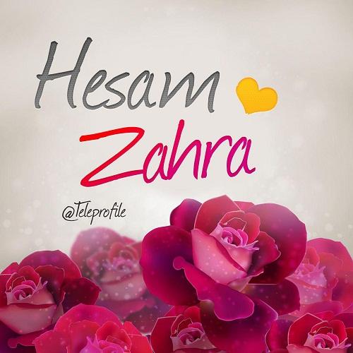 عکس پروفایل دونفره حسام و زهرا
