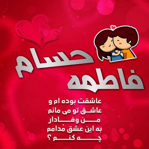 عکس پروفایل دونفره حسام و فاطمه