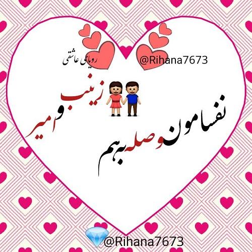 عکس پروفایل دونفره زینب و امیر2