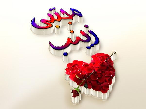 عکس پروفایل دونفره زینب و مجتبی