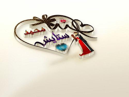 عکس پروفایل دونفره ستایش و محمد