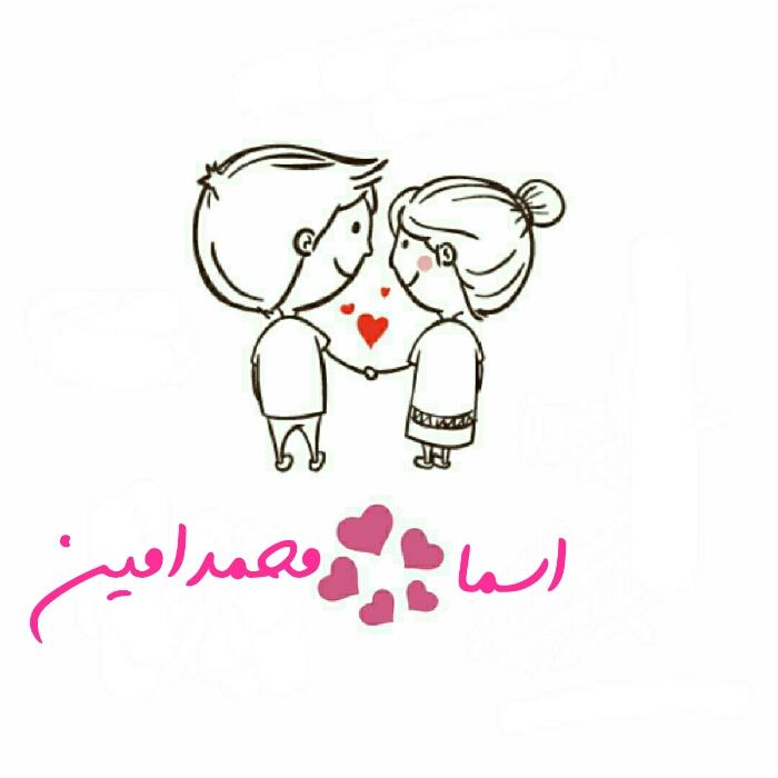 عکس پروفایل دونفره محمدامین و اسما