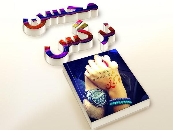 عکس پروفایل دونفره نرگس و محسن