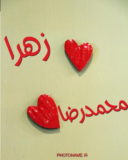 عکس پروفایل زهرا و محمدرضا
