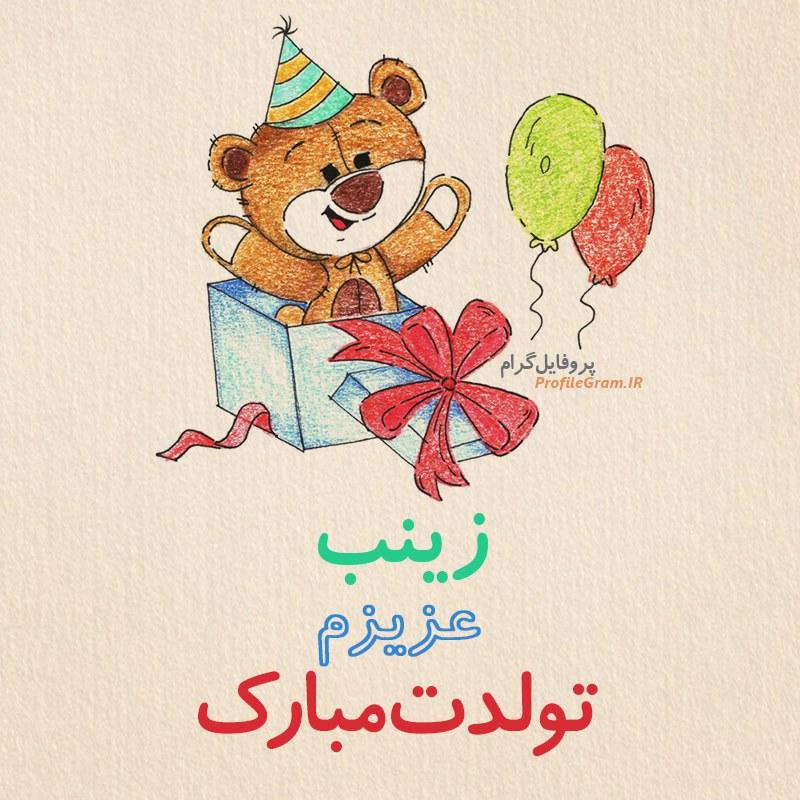 عکس پروفایل زینب عزیزم تولدت مبارک