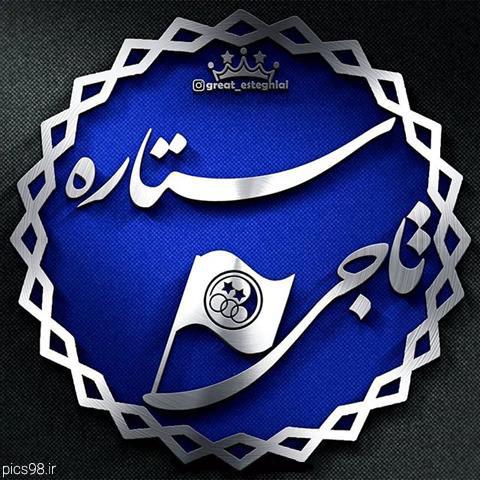 عکس پروفایل ستاره تاجی