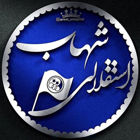 عکس پروفایل شهاب استقلالی