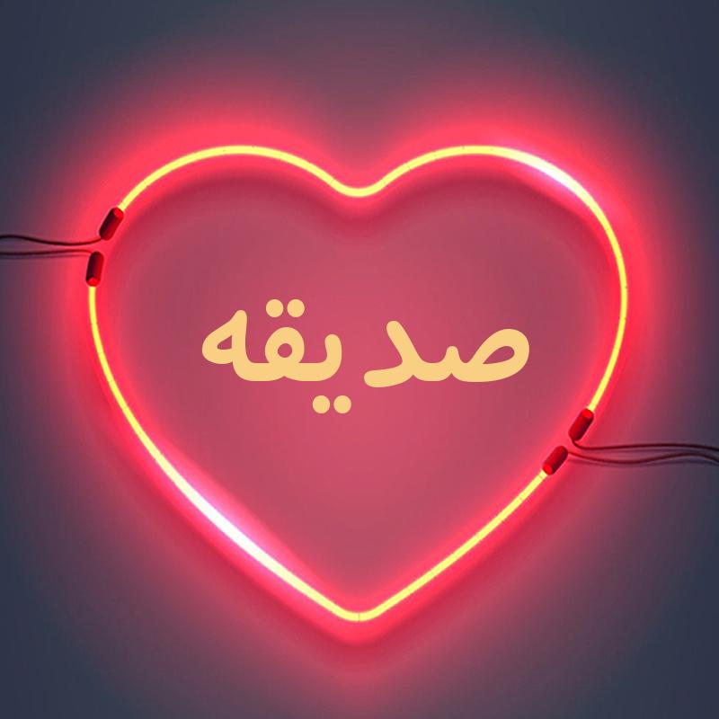 عکس پروفایل صدیقه با طرح قلب نئونی