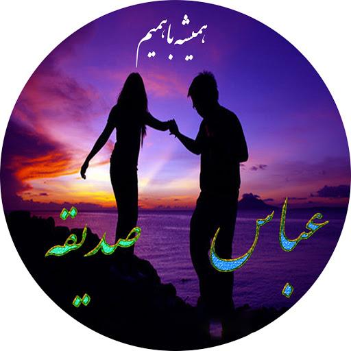 عکس پروفایل صدیقه و عباس