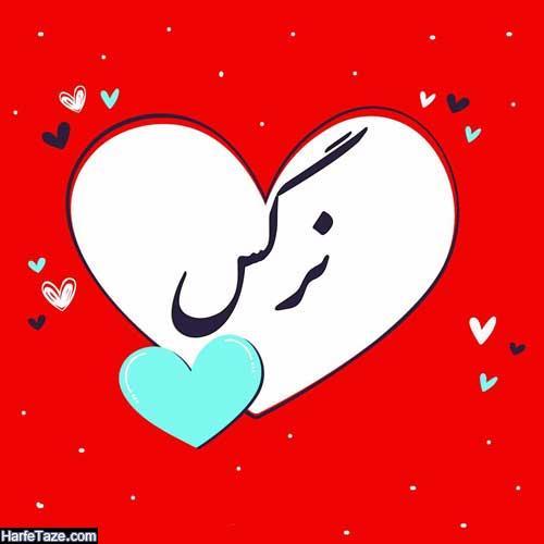 عکس پروفایل طرح قلب با اسم نرگس
