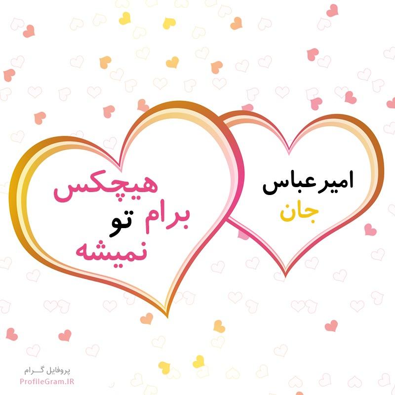 عکس پروفایل عاشقانه اسم امیرعباس