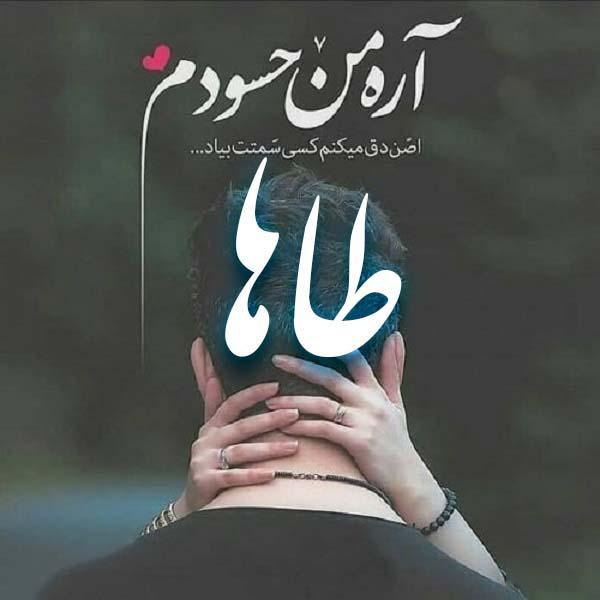عکس پروفایل عاشقانه اسم طاها