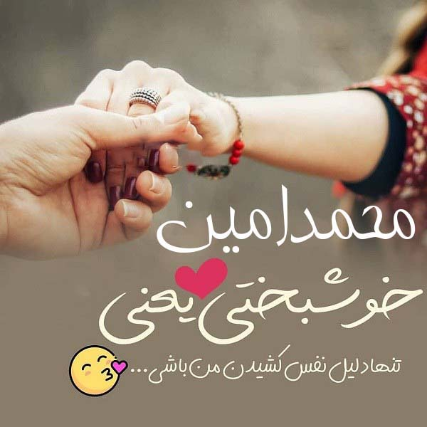 عکس پروفایل عاشقانه اسم محمدامین