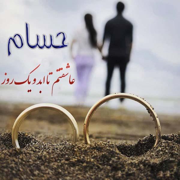 عکس پروفایل عاشقانه حسام دونفره با حلقه ازدواج