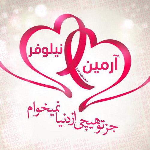 عکس پروفایل عاشقانه دونفره اسم نیلوفر و آرمین