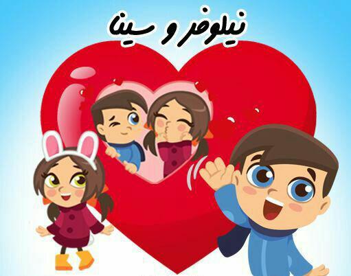 عکس پروفایل عاشقانه دونفره اسم نیلوفر و سینا