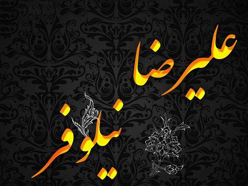 عکس پروفایل عاشقانه دونفره اسم نیلوفر و علیرضا