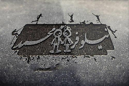 عکس پروفایل عاشقانه دونفره اسم نیلوفر و محمد