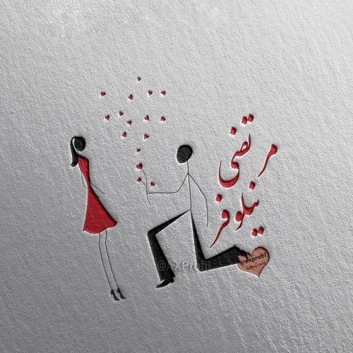 عکس پروفایل عاشقانه دونفره اسم نیلوفر و مرتضی
