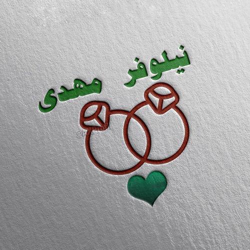 عکس پروفایل عاشقانه دونفره اسم نیلوفر و مهدی