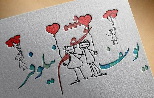 عکس پروفایل عاشقانه دونفره اسم نیلوفر و یوسف