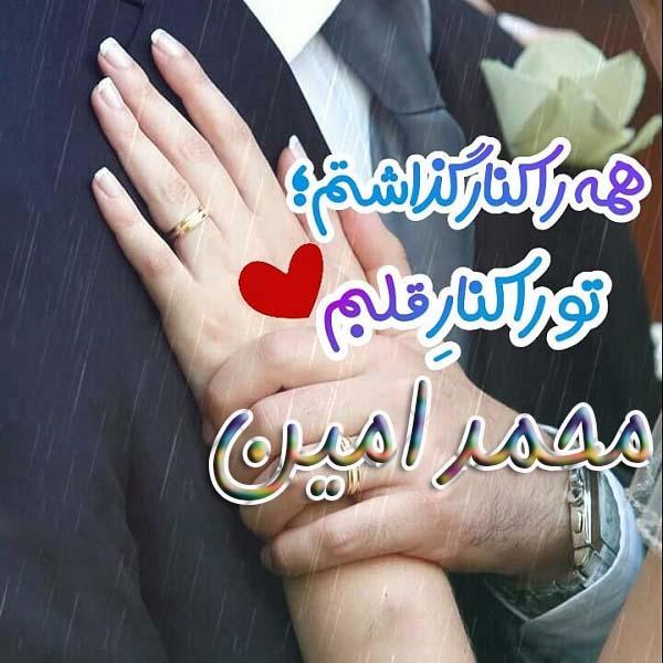 عکس پروفایل عاشقانه محمدامین