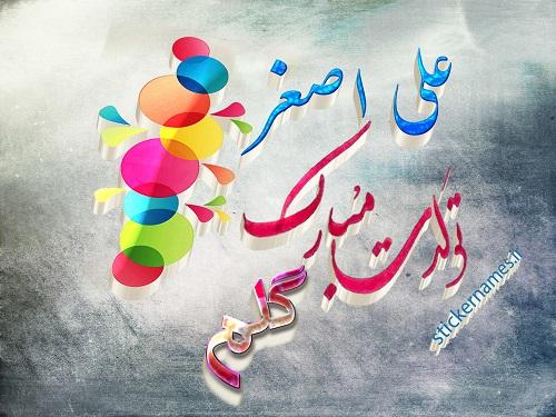 عکس پروفایل علی اصغر تولدت مبارک