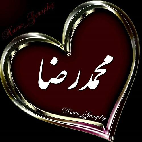 عکس پروفایل قلبی محمدرضا