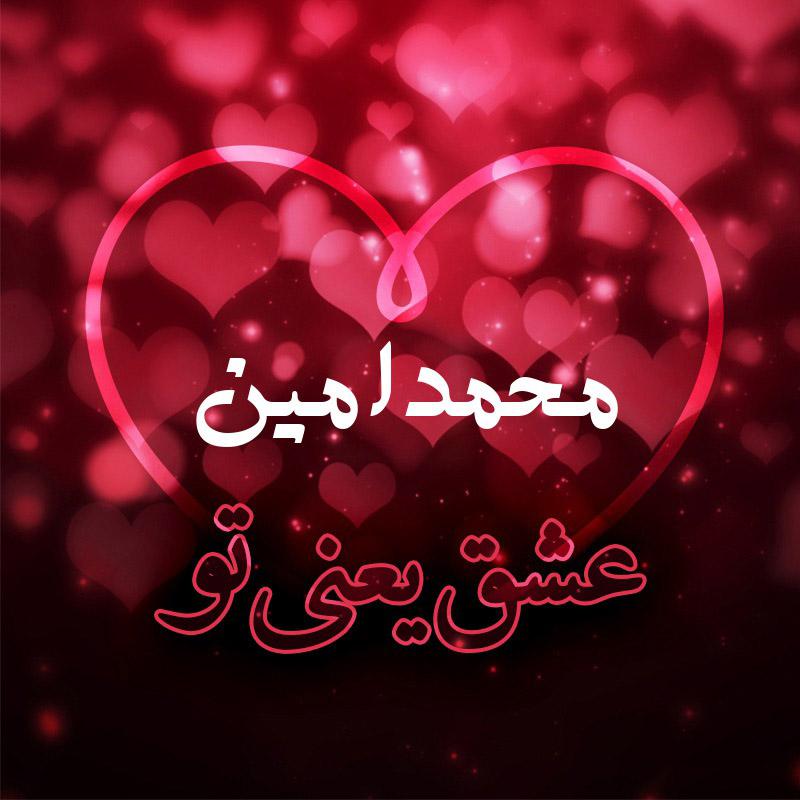 عکس پروفایل محمدامین عشق یعنی تو