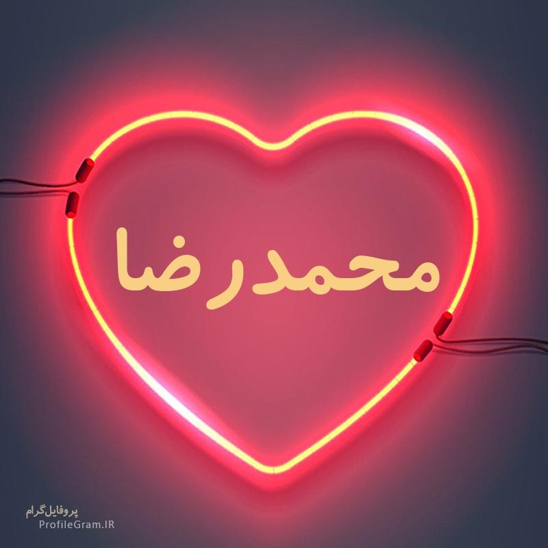عکس پروفایل محمدرضا با قلب نئونی