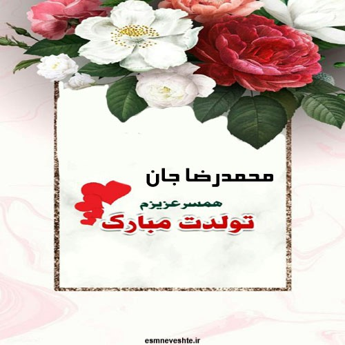 عکس پروفایل محمدرضا همسرم تولدت مبارک
