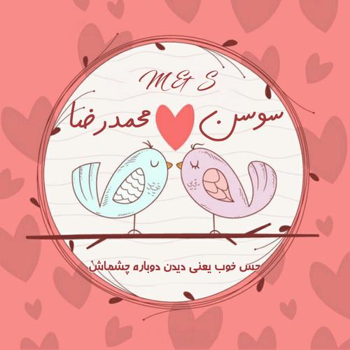 عکس پروفایل محمدرضا و سوسن