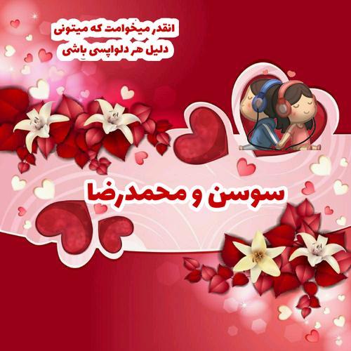 عکس پروفایل محمدرضا و سوسن2