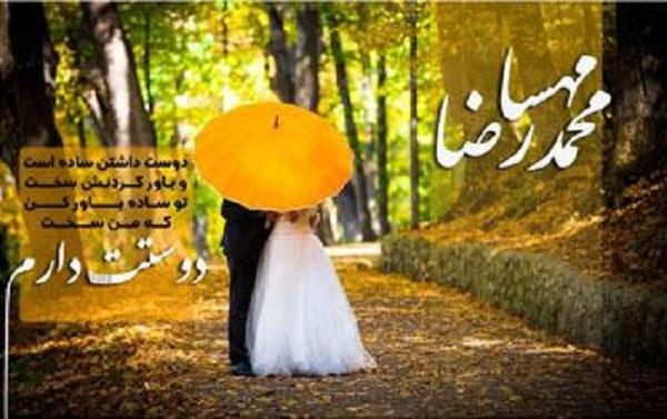 عکس پروفایل محمدرضا و مهسا2