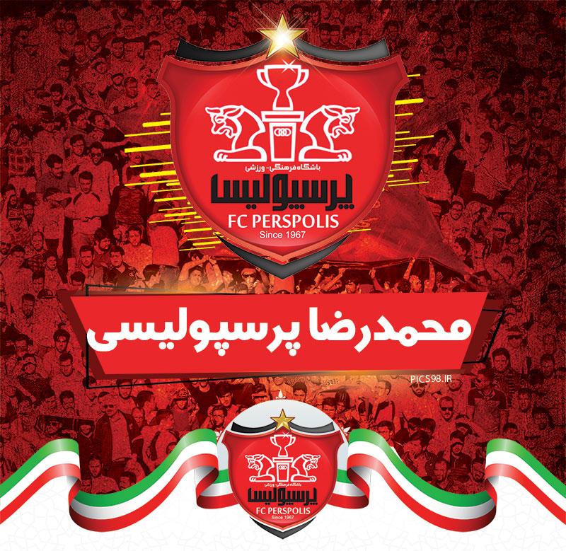 عکس پروفایل محمدرضا پرسپولیسی