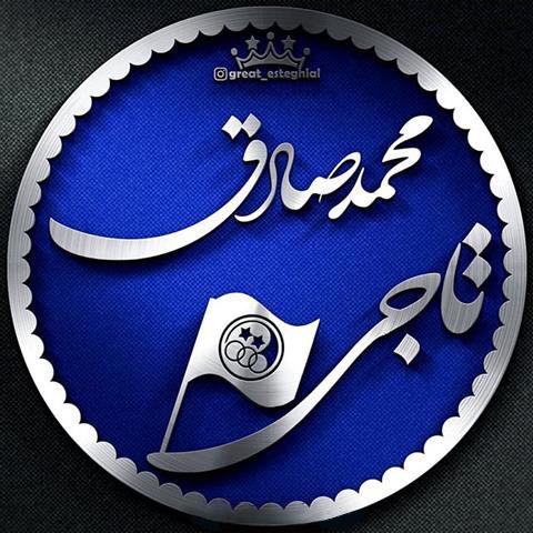 عکس پروفایل محمدصادق تاجی
